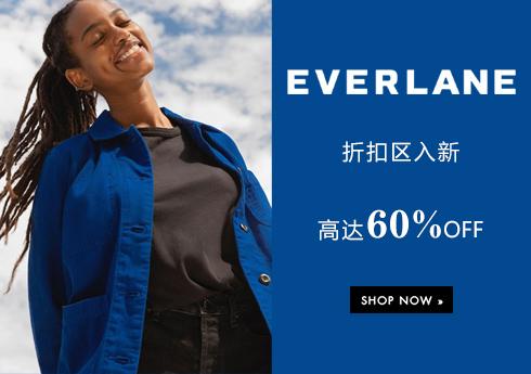 Everlane 折扣高达60%