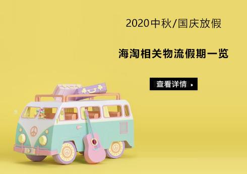 2020国庆/中秋假期安排