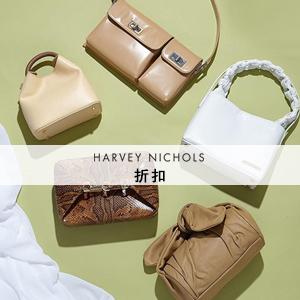 HARVEY NICHOLS:时尚类15%OFF+美妆类10%OFF