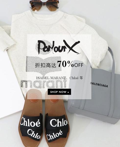 ParlourX 折扣高达70%OFF!