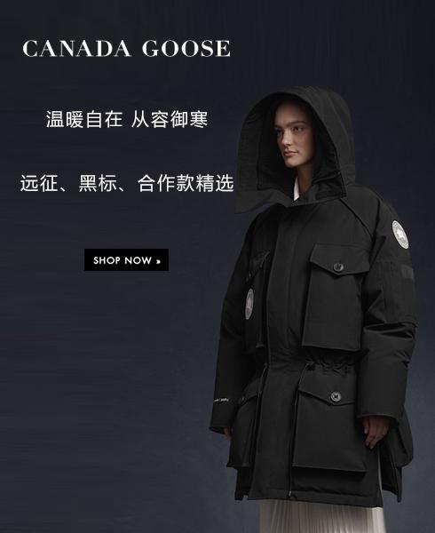 Canada Goose 这个冬天,你准备好了吗