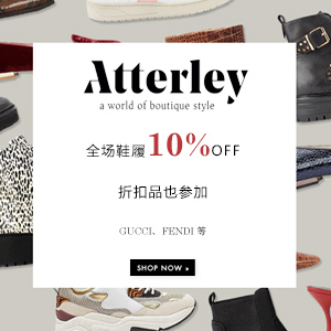 Atterley:全场鞋履10%OFF