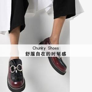 Chunky鞋,舒服自在的时髦感