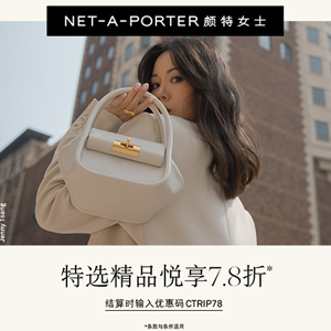 NET-A-PORTER:特选精品,悦享7.8折