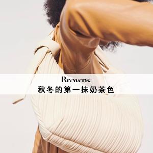 Browns:新品速递 秋冬的第一抹奶茶色