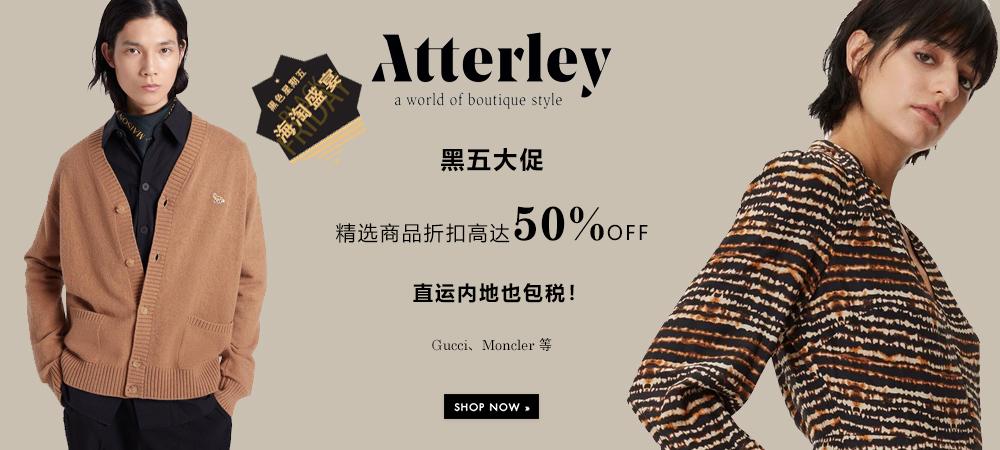 Atterley 黑五:精选商品高达50%OFF