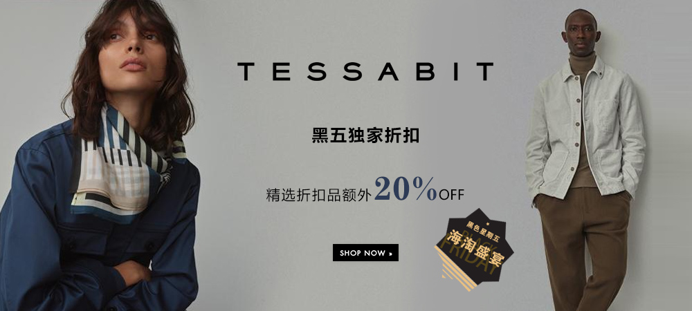 独家折扣!Tessabit 精选折扣品额外20%OFF