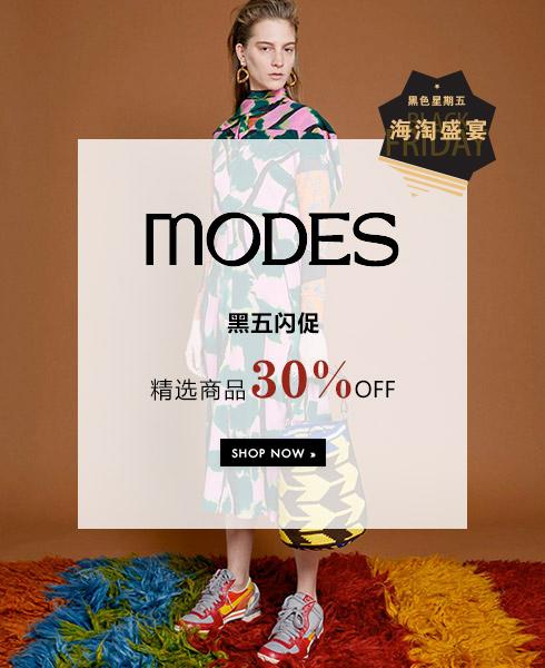 MODES黑五闪促:精选商品30%OFF