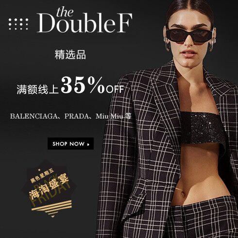 theDoubleF:精选品满额线上35%OFF