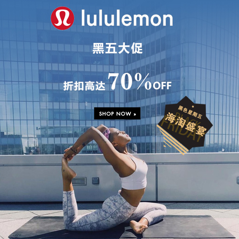 lululemon黑五大促,折扣高达70%OFF!