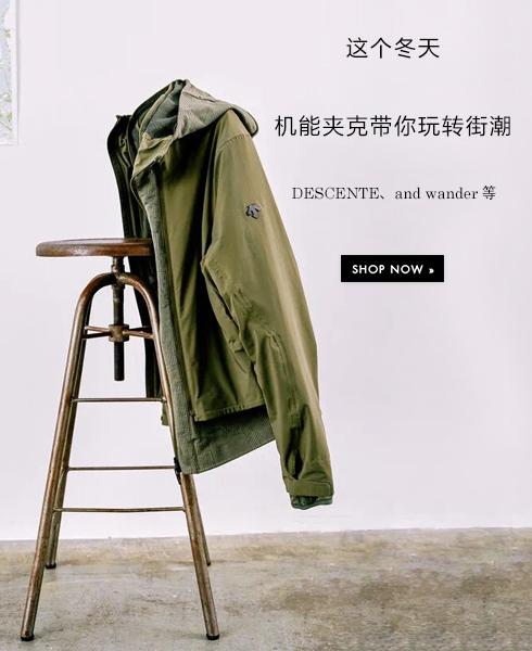 这个冬天 机能夹克带你玩转街潮