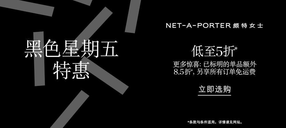 NET-A-PORTER:英国站低至5折,亚太区额外8.5折