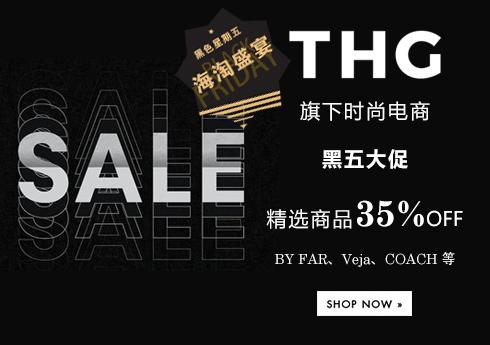 The Hut Group旗下时尚电商:精选商品35%OFF