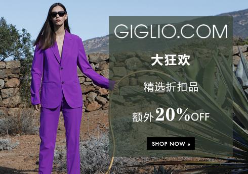 Giglio:精选折扣品额外20%OFF