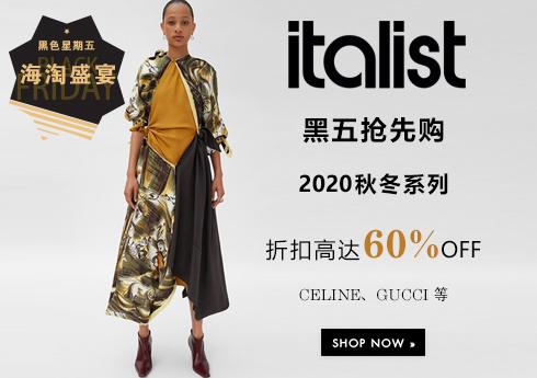 italist黑五抢先购:2020秋冬系列,折扣高达60%OFF