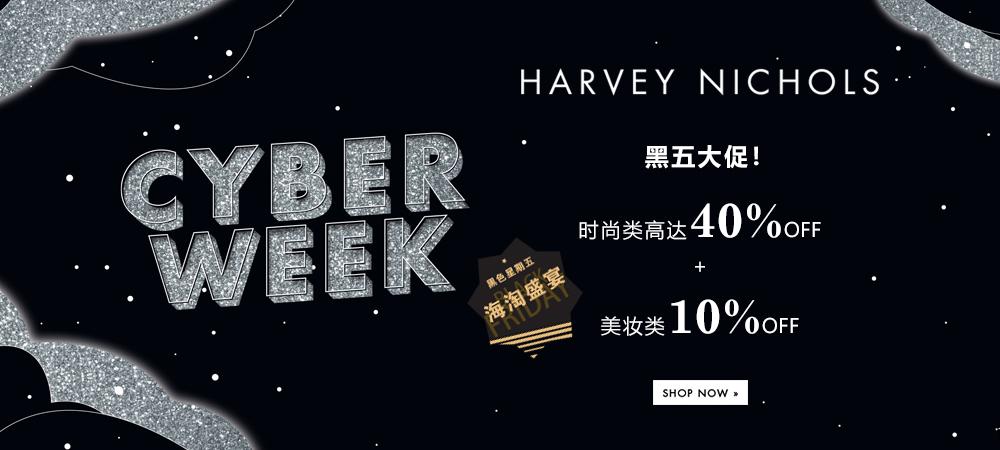 HARVEY NICHOLS黑五:时尚类高达40%OFF+美妆类10%OFF