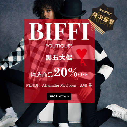 BIFFI黑五大促:精选商品20%OFF!