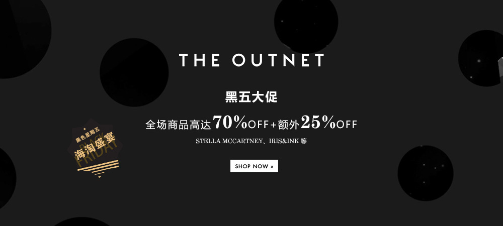THE OUTNET黑五大促 全场商品高达70%OFF+额外25%OFF