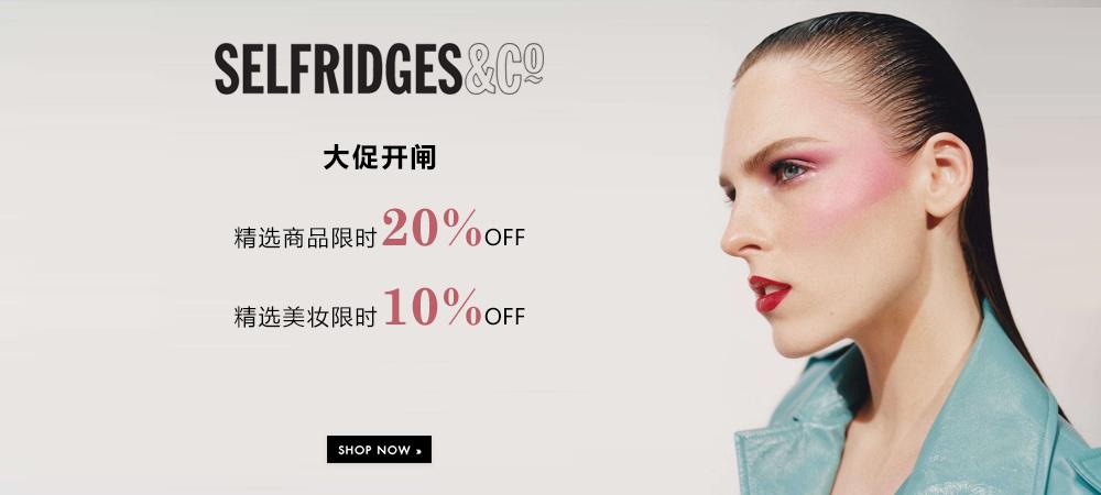 Selfridges:精选商品限时20%OFF,美妆品10%OFF