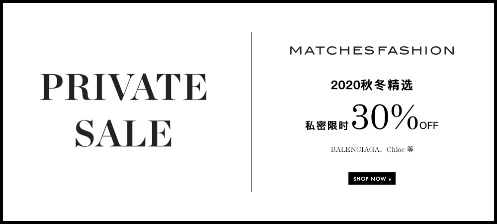 MATCHESFASHION私密7折,超值精选!
