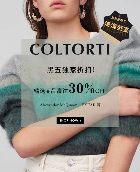 Coltorti×Blinghour独家折扣!精选商品高达30%OFF