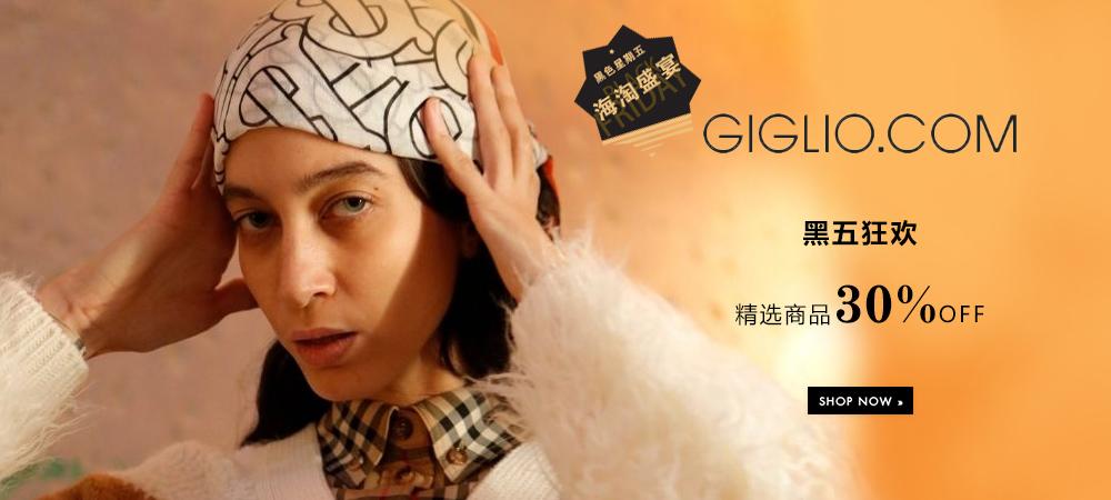 GIGLIO黑五狂欢:精选商品30%OFF