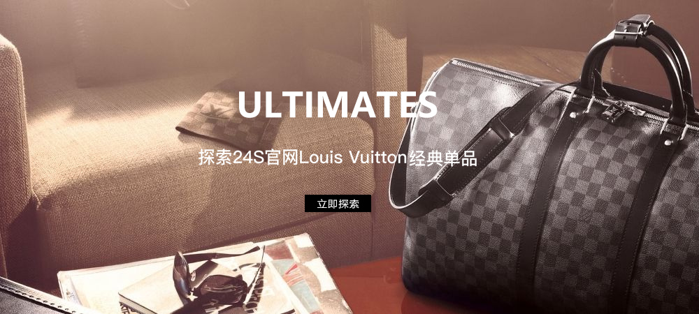 探索24S官网Louis Vuitton经典单品