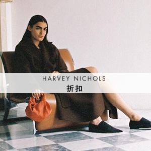 HARVEY NICHOLS私密:精选商品40%OFF