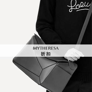 MYTHERESA 私密折扣!LOEWE最高30%OFF
