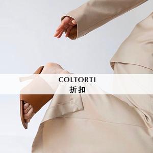 Coltorti独家折扣!精选商品高达30%OFF