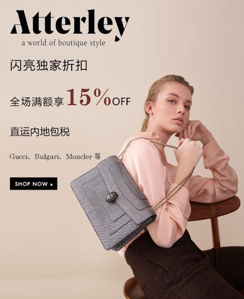 Atterley X 闪亮独家:全场满额15%OFF