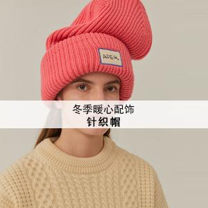冬季暖心配饰:针织帽