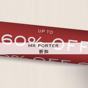 Mr Porter开年大促:精选商品高达60%OFF!