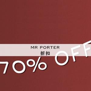 Mr Porter折扣升级:精选商品高达70%OFF