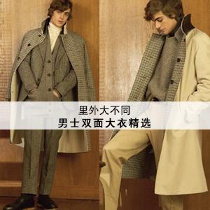 里外大不同 男士双面大衣精选