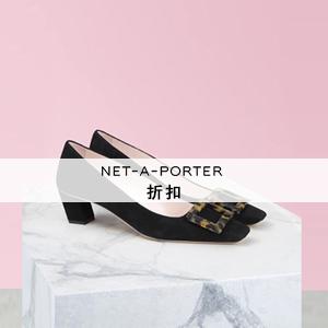 NET-A-PORTER 精选正价品额外15%OFF