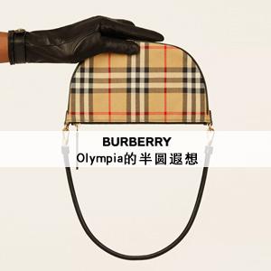 Burberry:Olympia的半圆遐想