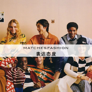 MATCHESFASHION:2021新款精选