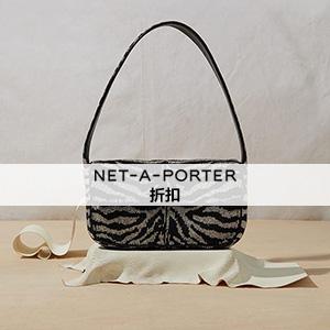 NET-A-PORTER首单特惠:正价品10%OFF