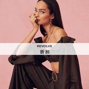 REVOLVE:精选商品高达85%OFF+额外10%OFF+直邮包税