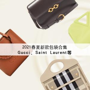 2021春夏新款包袋合集