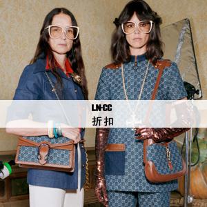 LN-CC:精选商品私密折扣最高25%OFF