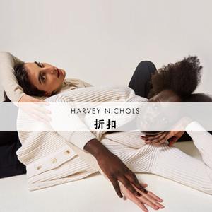 Harvey Nichols:时尚类高达15%OFF+美妆类10%OFF