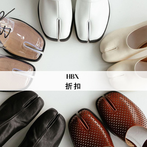 HBX折扣升级:折扣高达70%OFF