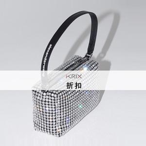 iKRIX女王节闪促!精选商品折扣高达60%OFF