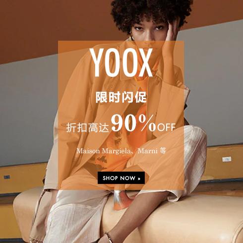 YOOX 限时闪促:折扣高达90%OFF