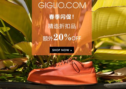 Giglio春季闪促:精选折扣品限时额外20%OFF