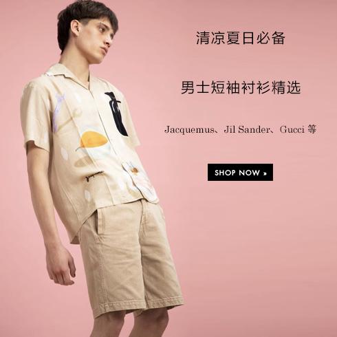 清凉夏日必备 男士短袖衬衫精选
