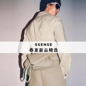 SSENSE:春夏新品精选,直运内地关税无忧