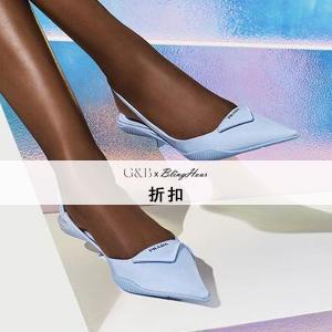 G&B×BlingHour独家折扣 精选正价品30%OFF!